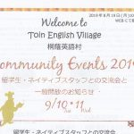 桐蔭英語村2019 ~Welcome to Toin English Village~