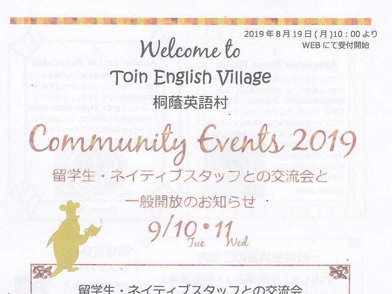 桐蔭英語村2019 ~Welcome to Toin English Village~