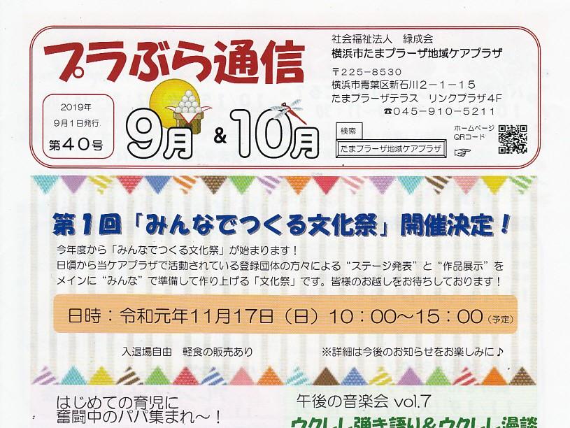 プラぶら通信(9月&10月)