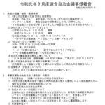 令和元年9月度連合自治会議事録