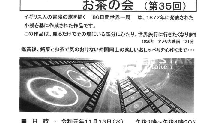 懐かしの名作映画とお茶の会 第35回