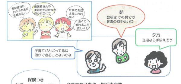 横浜子育てサポートシステム入会説明会