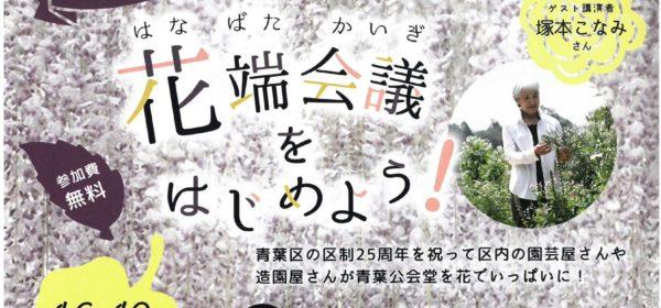 参加費無料 花端会議をはじめよう!