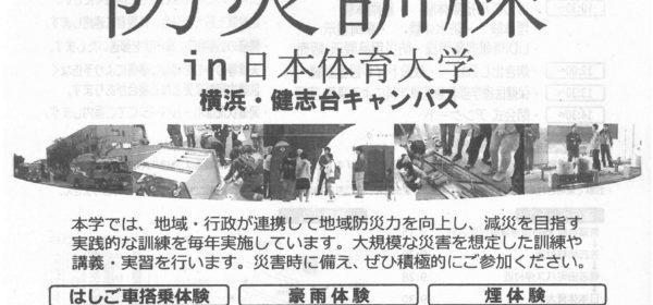 防災訓練in日本体育大学
