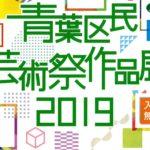 入場無料! 青葉区民芸術祭作品展2019