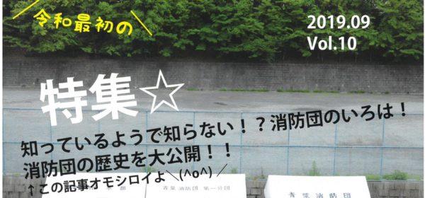 青葉消防団通信 vol.10