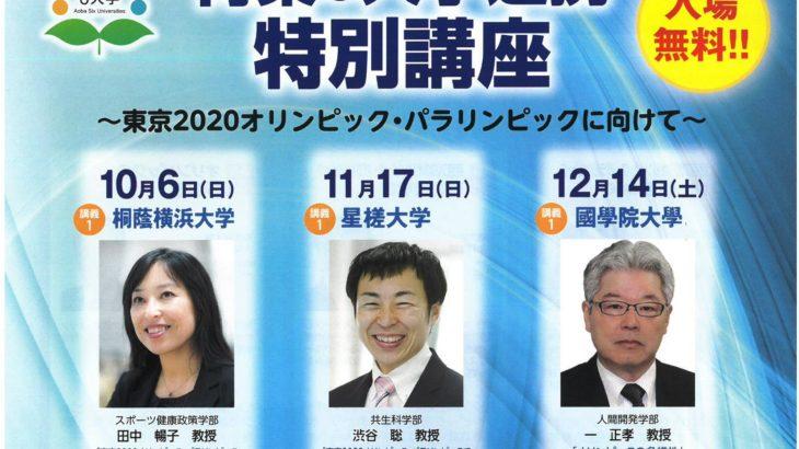 入場無料!!  青葉6大学連携 特別講座