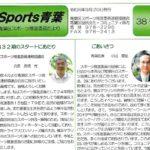 Sports青葉(青葉区スポーツ推進委員だより)