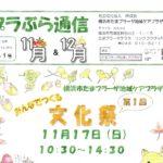 プラぶら通信 第41号(11月&12月)