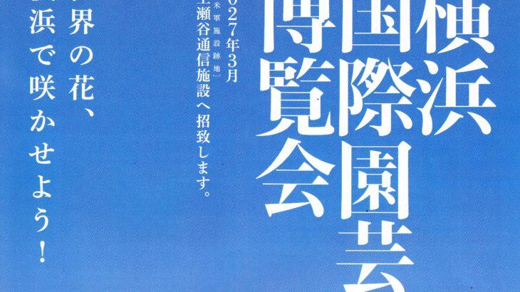 横浜国際園芸博覧会