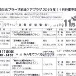 横浜市たまプラーザ地域ケアプラザ2019年11月行事予定表