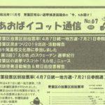 あおばイコット通信No.67