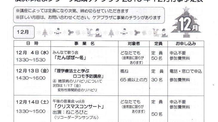 横浜市たまプラーザ地域ケアプラザ2019年12月行事予定表