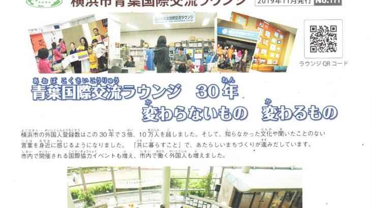 青葉ラウンジニュース No.111
