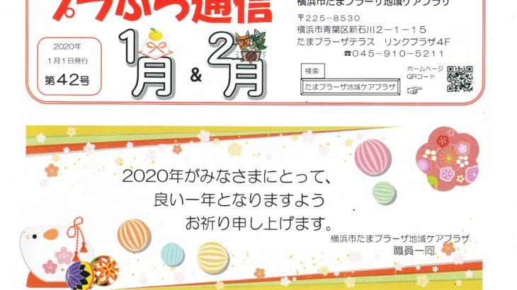 プラぶら通信 第42号(1月&2月)