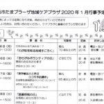 横浜市たまプラーザ地域ケアプラザ2020年1月行事予定表