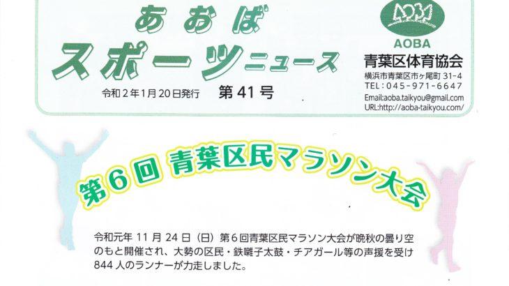 あおばスポーツニュース 第41号