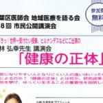 【講演中止】「健康の正体」講演 小林弘幸先生