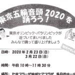 東京五輪音頭2020を踊ろう!