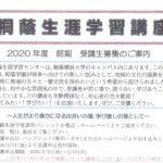 桐蔭生涯学習講座 2020年度前期 受講生募集のご案内