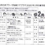 横浜市たまプラーザ地域ケアプラザ2020年2月行事予定表