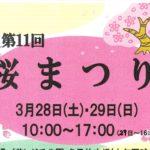 第11回 桜まつり