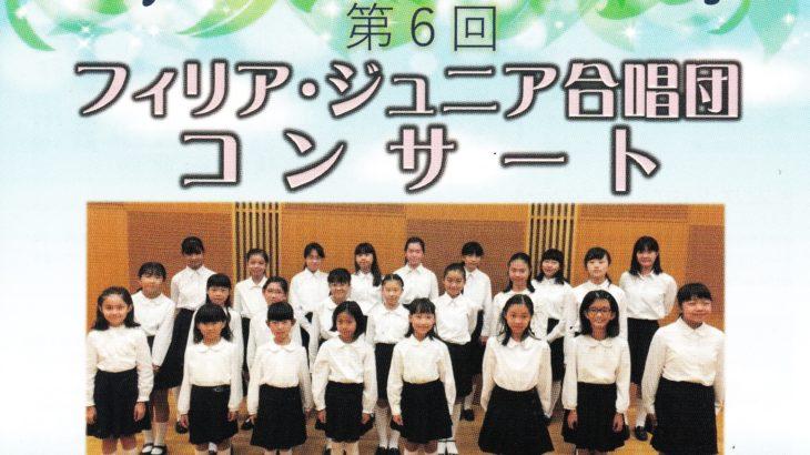 第6回 フィリア・ジュニア合唱団コンサート