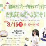 第7回 横浜市たまプラーザ地域ケアプラザまつり たまぷらんどへようこそ!