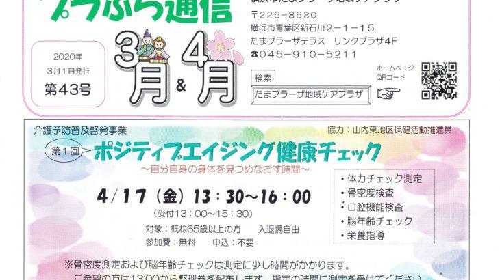 プラぶら通信 第43号(3月&4月)