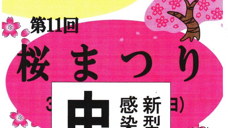 【開催中止】第11回 桜まつり