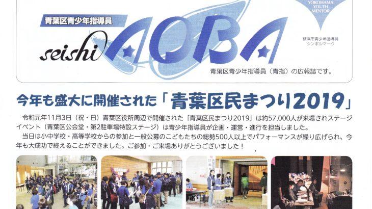青葉区青少年指導員AOBA 第44号