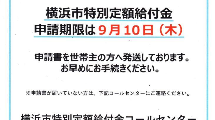横浜市特別定額給付金の申請期限は9月10日(木)です!