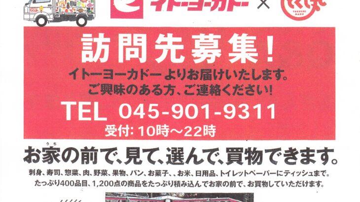 イトーヨーカドーの商品をお届けします!