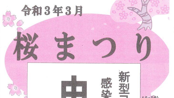 【開催中止】令和3年 桜まつり