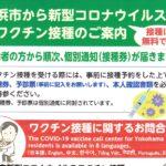 横浜市から新型コロナウイルスのワクチン接種のご案内