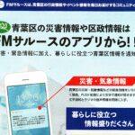 青葉区の災害情報・区政情報はFMサルースのアプリから!