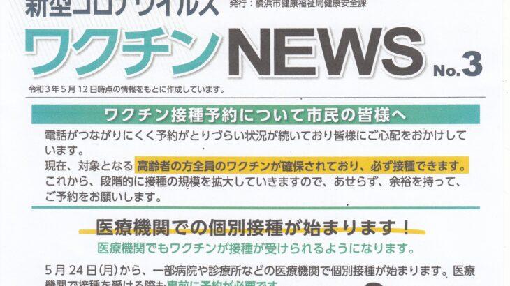 新型コロナウイルス枠新NEWS no.3