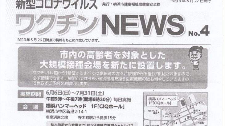 新型コロナ初するワクチンNEWS no.4