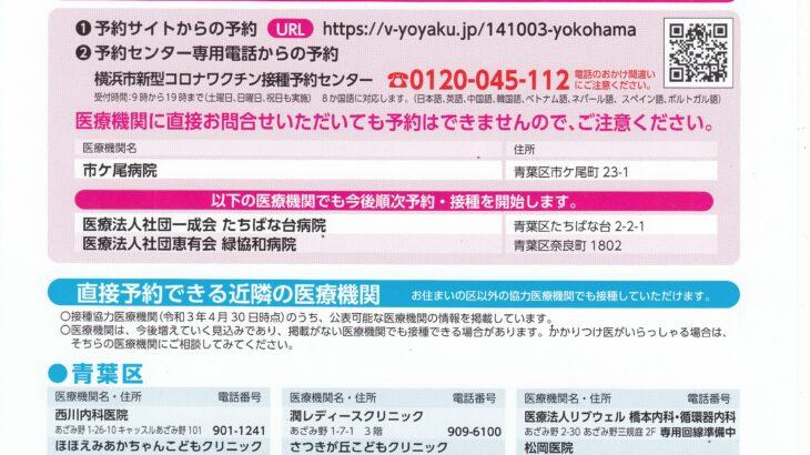 横浜市 新型コロナウイルス ワクチン接種協力医療機関のご案内