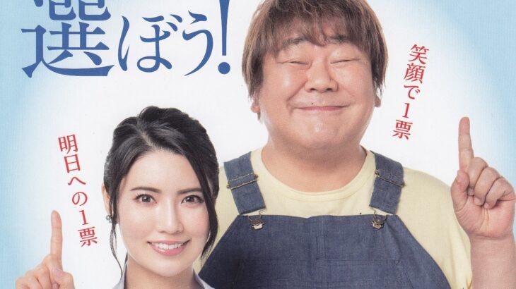 横浜市長選挙へお出かけください!